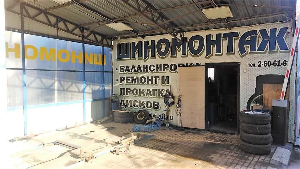 шиномонтаж в Ростове