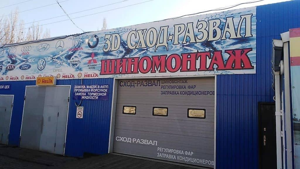 шиномонтаж в Ростове-на-Дону