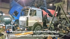 Ремонт грузового транспорта кнопка